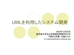 UMLを利用したシステム開発