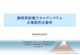 静岡県版電子カルテシステムについて - 医療情報部