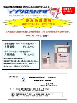 「緊急地震速報」活用自動防災システム