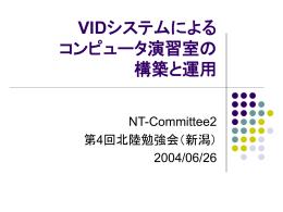 VIDシステムによる コンピュータ演習室の 構築と運用