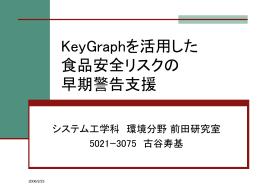 KeyGraphを用いた食品安全リスクの早期警告支援システム