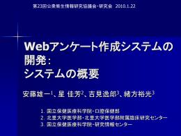 Webアンケート作成システムの開発