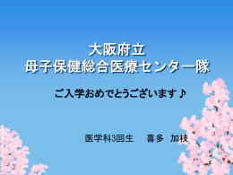 大阪府立母子保健総合医療センター隊について