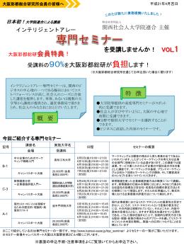 VOL.1 - 大阪彩都総合研究所