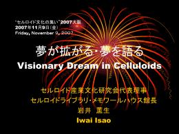 """""""セルロイド文化の集い""""2007大阪 2007年11月9日"""