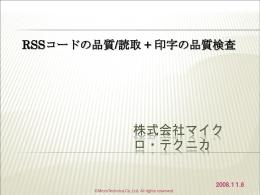 株式会社マイクロ・テクニカ