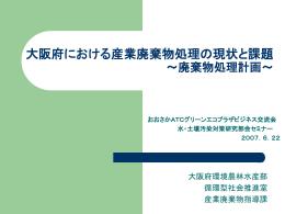 大阪府における産業廃棄物処理の現状と課題 廃棄物処理計画