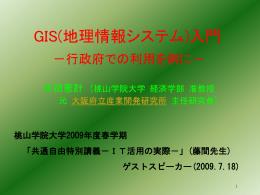 GIS入門 - 桃山学院大学経済学部・大学院経済学研究科