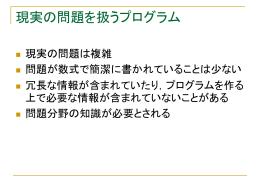 ソフトウエア技法 - Tsukuba SCORE