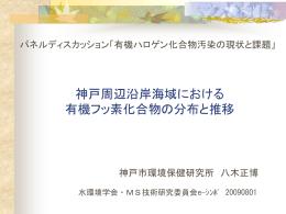 神戸市環境保健研究所 八木正博 (有機フッ素、海水)