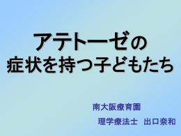 アテトーゼ型 - 大阪府理学療法士会