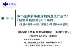 経営革新計画 - 関西電子情報産業協同組合 KEIS