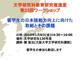鄭聖汝講師(大阪大学文学研究科)の発表