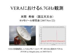 VERAにおける6.7 GHz観測システムの構築