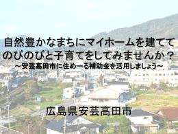 安芸高田市