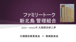2014年2月15日 マンション大規模セ ミナー @中之島国際会議場 ppt