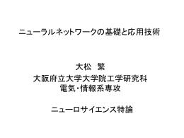 ニューラルネットワーク応用技術 - 大阪府立大学知能情報工学科知的