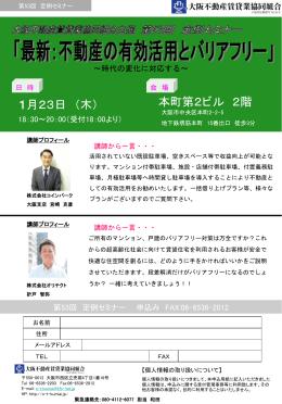 スライド 1 - 大阪不動産賃貸業協同組合