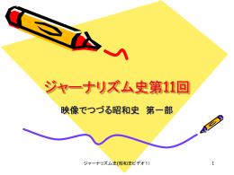 ビデオ 昭和史1