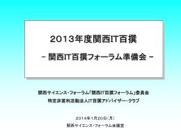 2013年度「関西IT百撰フォーラム」