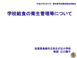 11.7MB - 愛知県学校薬剤師会