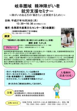H271026精神セミナーチラシ - 岐阜圏域障がい者就労・雇用支援
