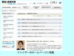 岡本先生研修会資料3 (ファイル名:25okamoto3 サイズ