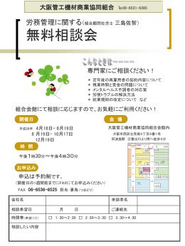 労務管理に関する(特定社会保険労務士) 無料相談会