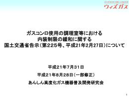 平成21年2月27日 国土交通省告示 第225号 「準不燃材料でした内装