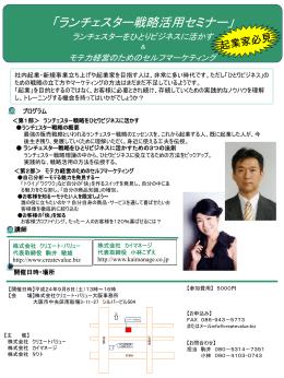 ランチェスター戦略活用セミナー - 株式会社 クリエート・バリュー