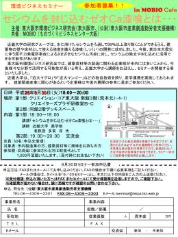 9 - 東大阪市技術交流プラザ