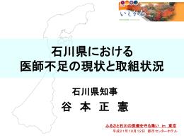 「石川県における医師不足の現状と取組状況」説明(PPT:3037KB)