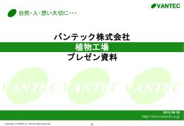 植物工場 - バンテック株式会社