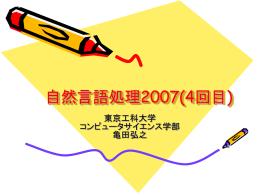 自然言語処理2007(4回目)