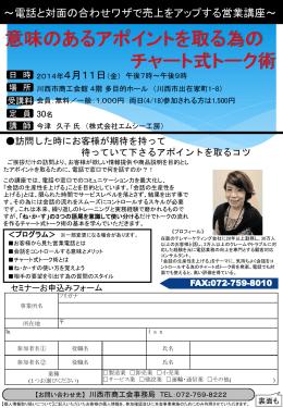 1404川西商工会ナイトセミナー案内チラシ140216