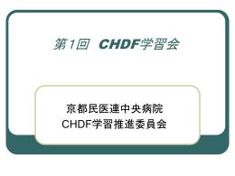 第1回 CHDF学習会