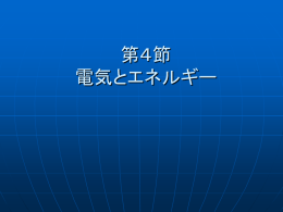 課題3 電気エネルギー