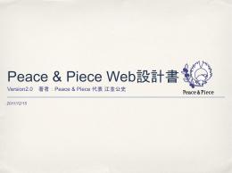Web基本設計書【PPT】