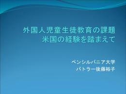 Slide 1 - 母語・継承語・バイリンガル教育(MHB)研究会