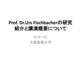 Prof.Urs Fischbacherの研究紹介と講演概要について