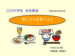 中学校「全校集会:朝ごはんを食べよう」(パワーポイント:8317KB)
