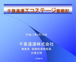 千葉通運株式会社 (PPT:0.5MB)