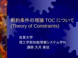 PowerPoint ファイル - 佐賀大学 理工学部 知能情報システム学科 第3