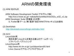 ARMの説明