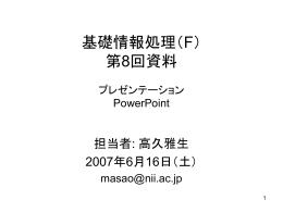 PowerPoint版資料