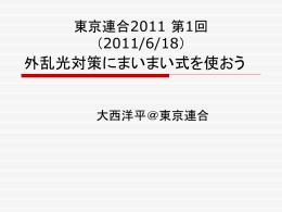 大西さん発表資料 765KB