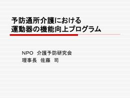 PP形式はこちら - NPO介護予防研究会