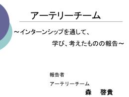 インターンシップ(p.p.)