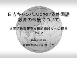 日吉キャンパスにおける外国語教育の今後について 外国語教育研究支援組織