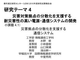 4-1-2010UDM報告会PPT(水野)